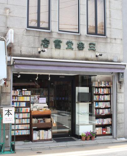 三密堂書店