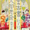 春の古書大即売会 5/1〜5/5