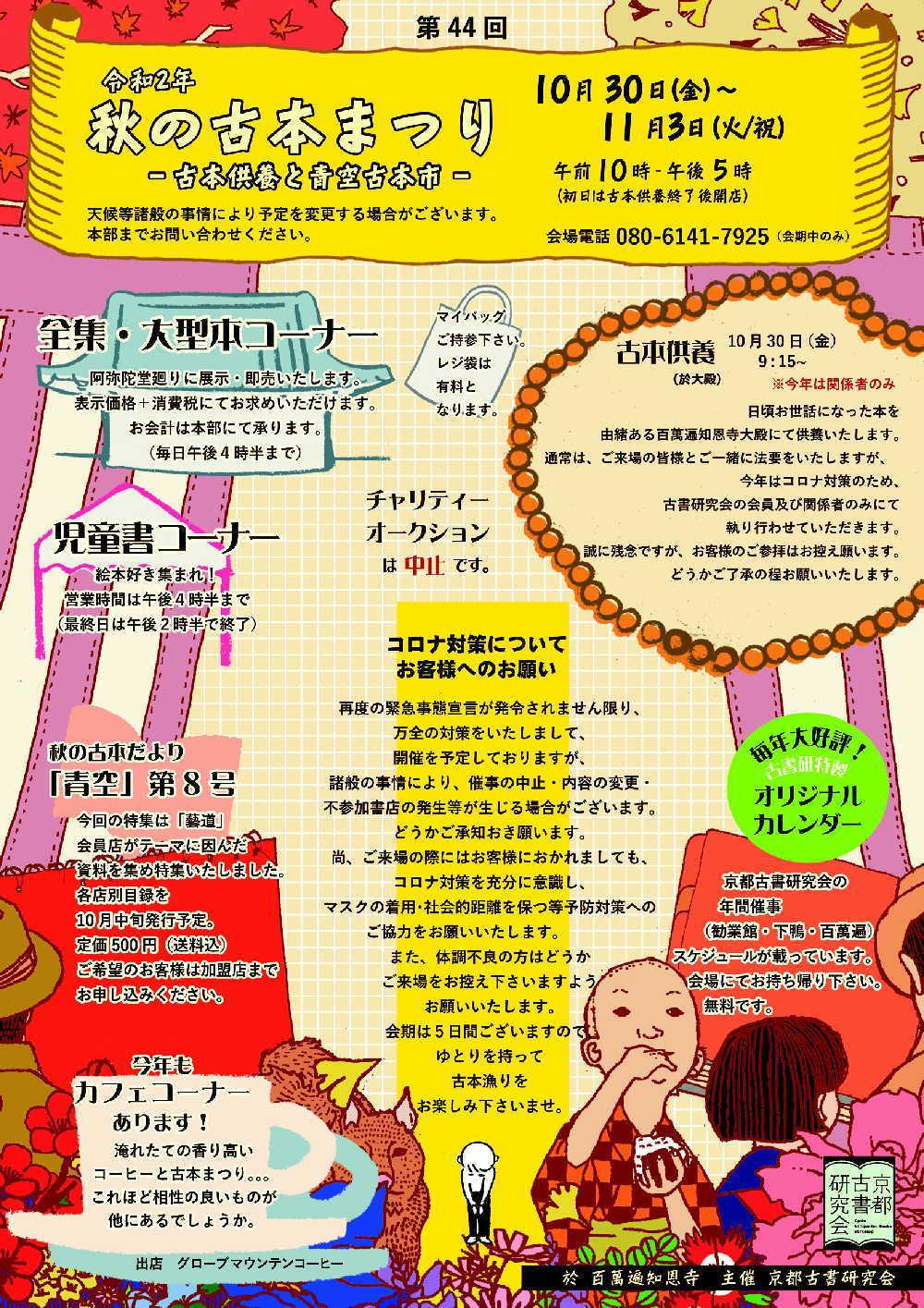 第44回 秋の古本まつり 10/30〜11/3