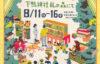 第32回 下鴨納涼古本まつり 8/11〜8/16 開催します